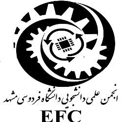 انجمن علمی مسابقات مهندسی (EFC)