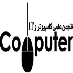 انجمن علمی کامپیوتر دانشگاه صنعتی اصفهان
