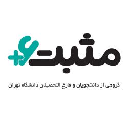 گروه آموزشی مثبت 6 (گروهی از فارغ التحصیلان دانشگاه تهران)