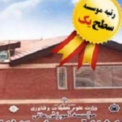 موسسه آموزش عالی آزاد غیاث الدین جمشید کاشانی