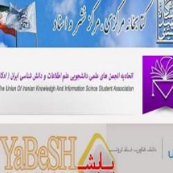 کتابخانه مرکزی دانشگاه شهید بهشتی، ادکا و یابش