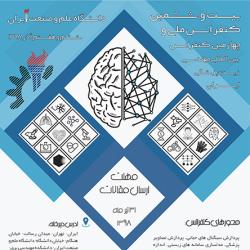 بیست و ششمین کنفرانس ملی و چهارمین کنفرانس بین المللی مهندسی زیست پزشکی ایران