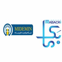 مابک (متخصصان ایرانی بازگشته به کشور) با همکاری شبکه مهاجرت خاورمیانه