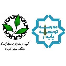 مدرسه توسعه پایدار و انجمن دوستداران محیط زیست دانشگاه صنعتی شریف