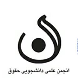 مجموعه حقوقخوان استراتژیست با همکاری انجمن علمی حقوق دانشگاه تهران