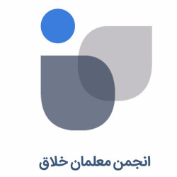 انجمن معلمان خلاق ایران