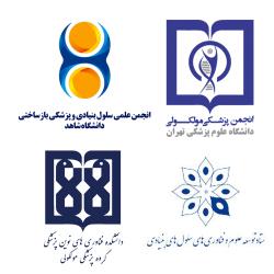 انجمن سلول بنیادی دانشگاه شاهد.انجمن پزشکی مولکولی دانشگاه تهران.ستاد توسعه علوم و فناوری های سلول بنیادی.دانشکده فناوری های نوین پزشکی