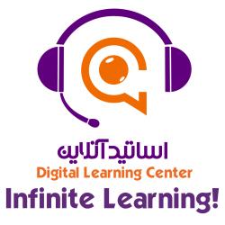 مرکز آموزشی اساتید آنلاین