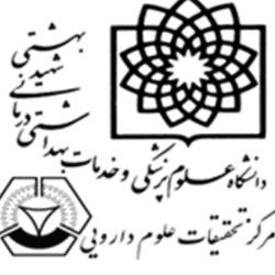 مرکز تحقیقات علوم دارویی دانشگاه علوم پزشکی شهید بهشتی