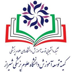 کمیته دانشجویی توسعه آموزش پزشکی