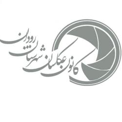 کانون عکاسان  شهرستان رودان