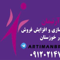 شرکت مشاوره آرتیمان