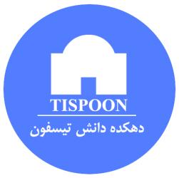 مؤسسه فرهنگی و هنری تیسفون
