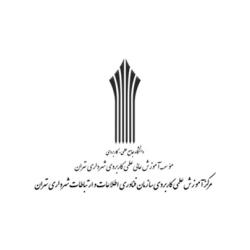 مرکز علمی کاربردی سازمان فناوری اطلاعات و ارتباطات شهرداری تهران