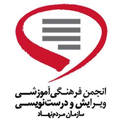 انجمن ویرایش و درستنویسی
