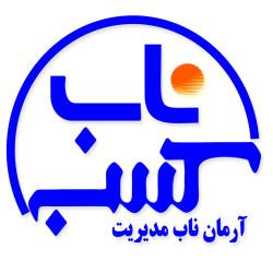 موسسه آرمان ناب مدیریت - گروه بازاریابی گردشگری