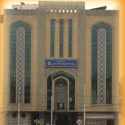 مرکز همکاری های علمی و بین الملل  پژوهشگاه علوم و فرهنگ اسلامی