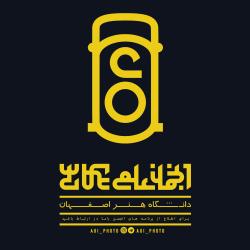 انجمن علمی عکاسی دانشگاه هنر اصفهان