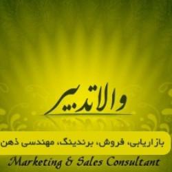 موسسه بازاریابی و مشاوره والاتدبیر