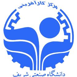 مرکز کارآفرینی دانشگاه صنعتی شریف