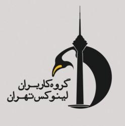 گروه کاربران لینوکس تهران