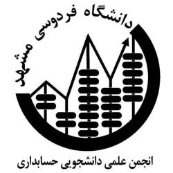 انجمن علمی دانشجویی حسابداری دانشگاه فردوسی مشهد