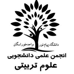 انجمن علمی دانشجویی علوم تربیتی با همکاری مرکز تحقیقات معلمان