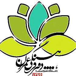 دفتر فرهنگی دانشکده عمران دانشگاه علم و صنعت