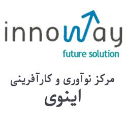 مرکز نوآوری و کارآفرینی اینووی (innoway)