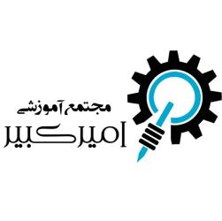 مجتمع آموزشی  امیرکبیر