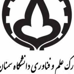 مرکز کار و نوآوری  دانشگاه سمنان