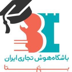 باشگاه هوش تجاری ایران