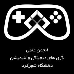 انجمن علمی بازی دیجیتال و انیمیشن دانشگاه شهرکرد