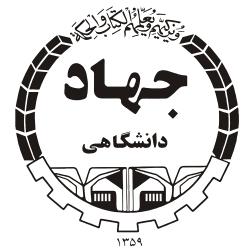 جهاد دانشگاهی واحد علامه طباطبایی