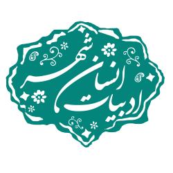 گروه ادبیات، انسان، شهر - دانشگاه شریف