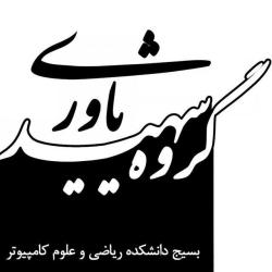 بسیج دانشکدهی ریاضی وعلوم کامپیوتر دانشگاه امیرکبیر تهران