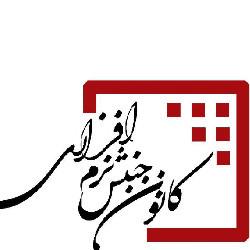 کانون جنبش نرمافزاری پردیس فارابی