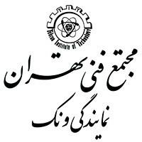 مجتمع فنی تهران ( ونک & نارمک )