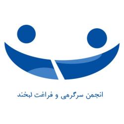 انجمن سرگرمی و فراغت لبخند