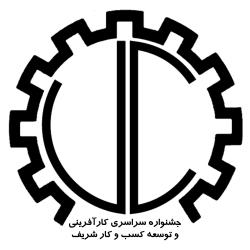 جشنواره توسعه کسب و کار شریف