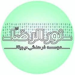 موسسه فرهنگی دیجیتال نور الرضا