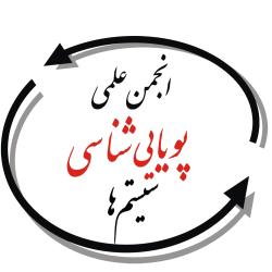 انجمن ایرانی پویایی شناسی سیستم ها