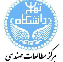 مرکز مطالعات مهندسی فرآیند و مدیریت منابع دانشگاه تهران