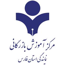 مرکز آموزش بازرگانی فارس