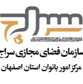 سازمان فضاي مجازي سراج مرکز بانوان استان اصفهان