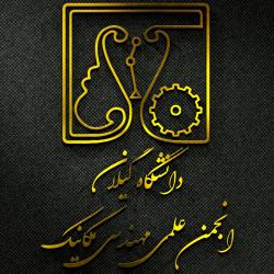 انجمن علمی مهندسی مکانیک