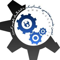 انجمن علمی دانشجویی مهندسی مکانیک