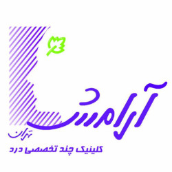 کلینیک آرامش تهران