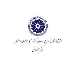 اتاق بازرگانی، صنایع، معادن و کشاورزی خراسان رضوی ( مرکز آموزش)