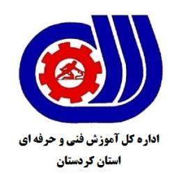 اداره کل آموزش فنی و حرفه ای استان کردستان